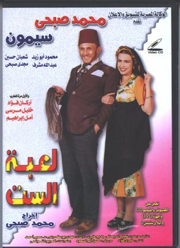 arabic dvd le3bet el set mohamed sobhy egyptian play