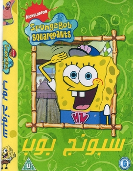 Arabic cartoon dvd SPONGEBOB part  1 DVD CARTOON MOVIE IN ARABIC LANGUAGE    PROPER ARABIC (FUS-HA)     سبونج بوب