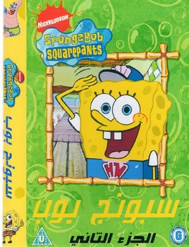 Arabic cartoon dvd  SPONGEBOB part 2  DVD CARTOON MOVIE proper arabic (fus-ha)   سبونج بوب  2