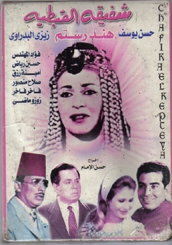 ARABIC DVD shafika el keptia hend rostom Movies Film