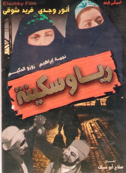 Arabic movie Reya we skena the first movie anwar wagdy farid shawkey very rare and hard to find