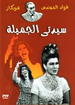 Arabic DVd pretty lady Fouad Elmohandis play Shwaikar comedy funny Egyptian