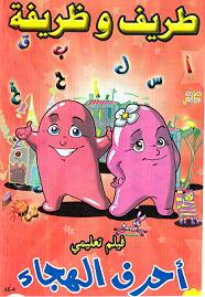 arabic educational cartoon teach your child arabic letter  in a simple way with TAREEF WE THAREFA      طريف وظريفه