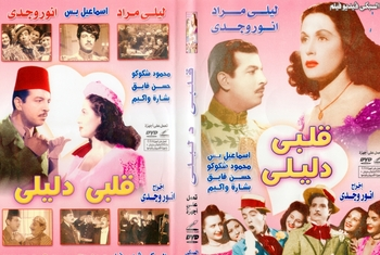 Arabic Egyptian Dvd Qalbi dalili (My Heart is My Guide), 1947 Leila Mourad anwar wagdy ليلى مراد‎