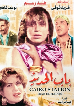 arabic dvd BAB EL HADID cairo station Hend rostom film irion gate BAB ALHADEED باب الحديد.YOUSEF CHAINE