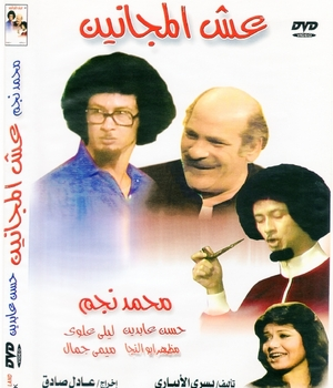 Arabic comedy Egyptian Dvd aesh el maganeed mohamed negem hassan abdeen