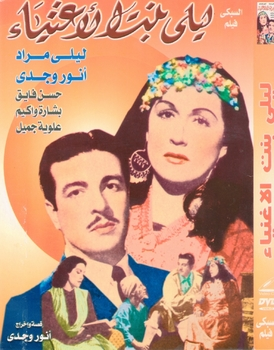 Arabic Egyptian classic movie dvd  Leila bint el agnia (Leila, Daughter of the Rich), 1947. Leila Mourad ,anwar wagdy  أنور وجدي