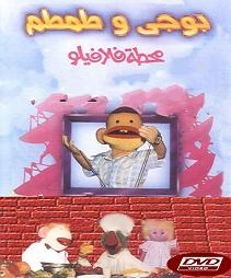 Rare dvd for bogy we tomtom  falfelo station 30 EPISODES on one dvd Egyptian dialct  بوجى وطمطم