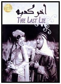 AKHER KEDBA FARID ALATRACHE ARABIC MOVIE DVD film old  samia gamal اخر كدبه