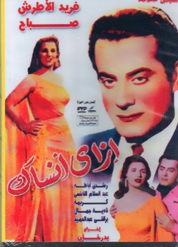 ezay ansak how can i forget you)FARID ALATRACHE ARABIC MOVIE DVD film