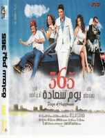New Egyptian movie for ahmed ezz  365 days of hapiness  365 يوم سعاده