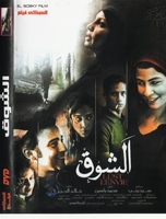 Arabic egyptian movie for Rubey and ahmed azemy and swsan bader ALSHOK