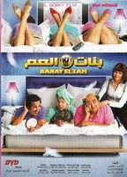 New Egyptian movie dvd Banat el El3am very funny بنات العم (فيلم)