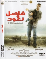 Arabic movie dvd last movie for kareem abdel aziz  2012 fasel we ne3od فاصل و نعود