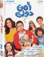 Egyptian comedy dvd Amn dawlt  فيلم امن دولت - حماده هلال , شيرى عادل