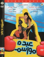 Egyptian Dvd  Abdo mwasem