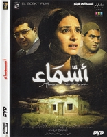 Egyptian new movie dvd  Asma great movie for Hend Sabry  فيلم اسماء