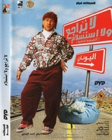 Arabic Egyptian dvd  Now way out very funny   لا تراجع و لا استسلام