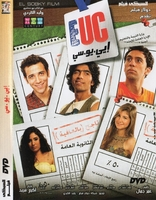 New Arabic Egyptian dvd  AUC