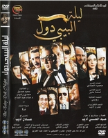 Arabic movie dvd The night of baby doll  nour el sherif ,mahmoud abdel aziz