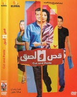 Egyptian dvd movie Copy and paste قص و لصق