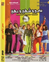 Arabic dvd comedy movie samir we shair funny as hell     سمير وشهير وبهير