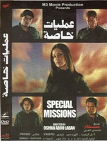 Arabic Action movie dvd Special missions    فيلم عمليات خاصة