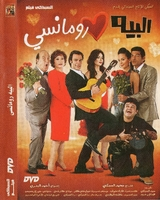 Arabic comedy romantic egyptian movie El bei romancy very funny   فيلم البيه رومانسى