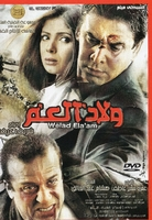 Welad El Am  Awsome action movie for kariem abdel aziz , mona zaki and sherif mounir must have dvd   فيلم: ولاد العم
