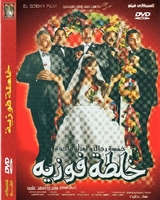 Arabic new Egyptian movie dvd fawzyia mix  KHALTAT FAWZIA   خلطه فوزيه فلم الهام شاهين