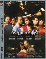 Arabic new Egyptian movie dvd QOBLAT MASROKA  stolen kisses   فيلم: قبلات مسروقة