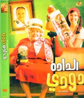 New Egyptian movie on dvd El dada Dodi very funny movie for Yasmeen abdel aziz  فيلم الداده دودى