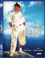 Arabic comedy Egyptian movie THE PRINCE OF SEAS for mohamed henedi محمد هنيدي في امير البحار