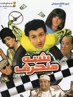 new arabic egyptian movie SHOBEH MONHAREF  فيلم شبه منحرف