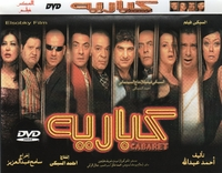 Arabic new egyptian dvd  KEYBARYA كباريه