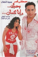 arabic egyptian movie dvd moustfa amre and somia el kshab    Ba7ebak wana Kaman  بحبك و انا كمان