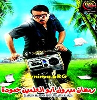 ramadan mabrok abo alalmen hamoda last movie for mohamed henedy funny as hell  رمضان مبورك ابو العلمين حموده