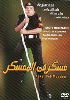 arabic comedy egyptian dvd mohamed henedi  askar fe el mo3sakr   Film Soldiers In The Camp - عسكر في المعسكر فلم