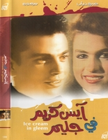 Arabic Egyptian movie  ICE CREAM FE GELEM great rare movie for amre diab and semoon    ايس كريم في جليم
