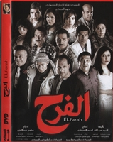 new egyptian arabic movie dvd  ALFARAH  الفرح