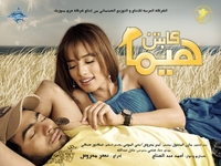 CAPTIN HEMA Arabic new Egyptian dvd tamer hosney and zena