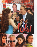 arabic dvd ayzone comedy hassan hosney egyptian film