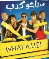 WHAT A LIE ahmed adam very funny movie