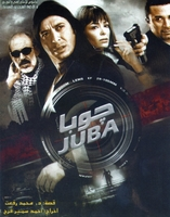 arabic dvd Juba new egyptian movie film moustafa sh3ban