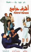 ASHRAF HARAMY  comedy new egyptian movieاشرف حرامي