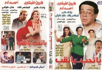 ya te7b ya te2b funny movie for ahmed adam , wafa 3amer and more very funny