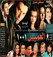 arabic DVD Agent 1001 Egyptian series mousalsal movie mustafa shaaban   العميل 1001