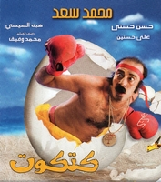 Arabic DVD KatKout Mohammed Saad egyptian movies film