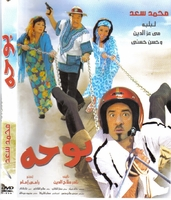 arabic DVD Bo7a (mohamed saad) comedy egyptian Movies Film Hassan hosney