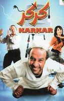 arabic DVD Karkar (mohamed saad) comedy Movies Film kurkur hassan hosney